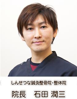 しんせつな鍼灸マッサージ整骨院 院長石田潤三