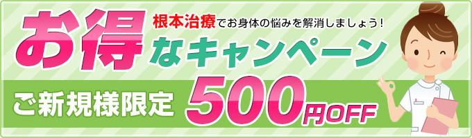ご新規様限定500円OFF